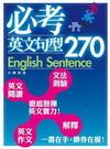 必考英文句型270