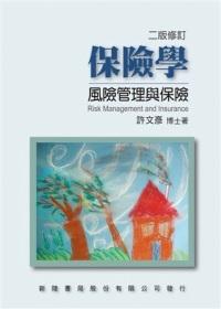 保險學-風險管理與保險[2011年03/3版]