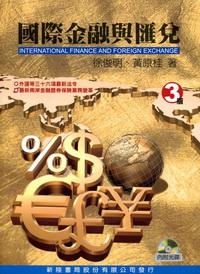 國際金融與匯兌3/E