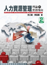 人力資源管理:理論與實務導向[2012年10月/2版]