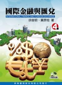國際金融與匯兌(2013/4E