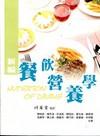 新編餐飲營養學[PG25]