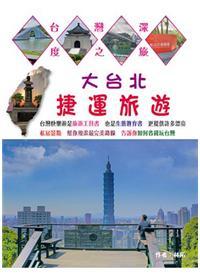 大台北捷運旅遊