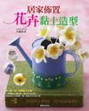 居家佈置花卉黏土造型-生活彩藝57