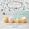 好用圖庫II:花與果子的素材集Sweets &Flowers(附圖庫DVD光碟)