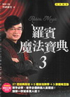 羅賓魔法寶典3-經典魔術(附DVD)