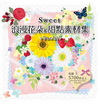 Sweet浪漫花朵&甜點訴素材集(附圖庫DVD光碟)
