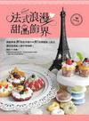 法式浪漫甜品飾界