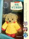 我愛手工泰迪熊
