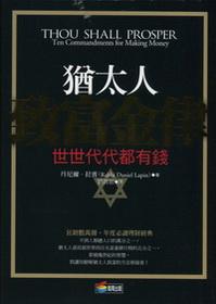 猶太人致富金律-新商業周刊叢書327
