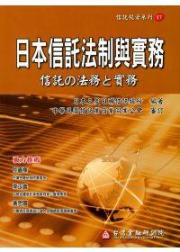 日本信託法制與實務