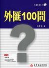 外匯100問-外匯業務21
