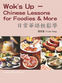 日常華語輕鬆學(單字及會話MP3+單字MP4):Wok's Up - Chinese Lessons for Foodies & More