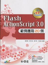 Flash ActionScript 3.0範例應用20例(附DVD)