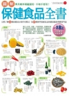 圖解保健食品全書[軟精]