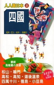 四國-人人遊日本21