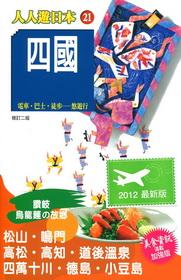 四國 [修訂二版]-人人遊日本