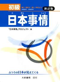 初級日本事情-新訂版