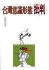 台灣意識型態-批判