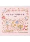 小倉幸子的刺繡針法書