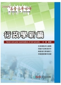 行政學新編-高普三四等1DB37