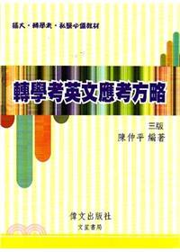轉學考英文應考方略 三版