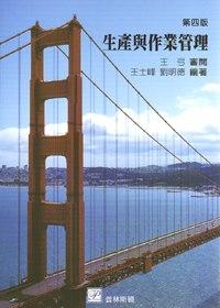 生產與作業管理[2010年8月/4版/362152]