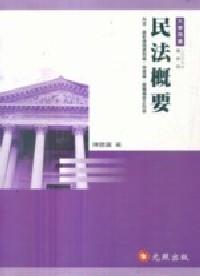 民法概要(4版) 2009/02