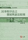 民事程序法之發展與憲法原則-2009年最新版98/11 2版