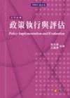 政策執行與評估-2009年最新版