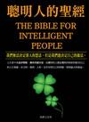 聰明人的聖經