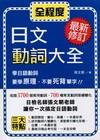 日文動詞大全(最新修訂)