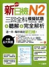新日檢N2聽力+三回全科模擬試題(言語知識、聽解)+完全解析[附MP3]