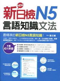 新日檢N5言語知識(18K+MP3)