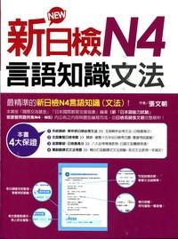 新日檢N4語言知識(文法)