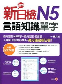 新日檢N5言語知識單字[附MP3]