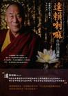 達賴喇嘛 :手持白蓮者[RB04]