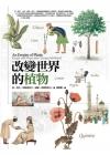 改變世界的植物(2013)