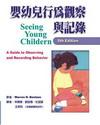 嬰幼兒行為觀察與紀錄[2009年9月/2版/原文6版/F308]