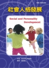 社會人格發展 (Social and Personality Development, 6/e)