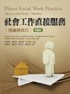 社會工作直接服務:理論與技巧[2010年9月/8版]
