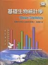 基礎生物統計學(附光碟)M204