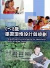 0~8歲學習環境設計與規劃