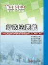行政法要義(高普)(蔡)4/E 97/1