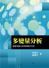 多變量分析:專題及論文常用的統計方法(附光碟)