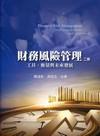 財務風險管理:工具、衡量與未來發展[2010年6月2版]
