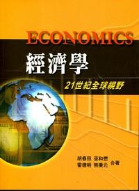 經濟學:21世紀全球視野[2010年8月/第一版]