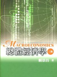總體經濟學[3版/2011/05]