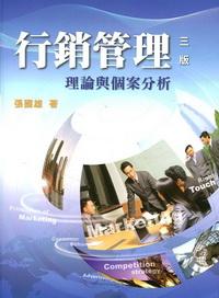 行銷管理[2011年05月/ 3版]