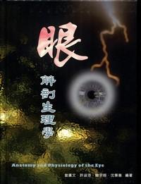 眼解剖生理學(精)(LC10)